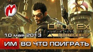 Во что поиграть на этой неделе? - 10 мая 2013 (Deus Ex: HR Director's Cut, Fatal Frame 2)