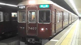 阪急電鉄7300系7307F+7327Fの準急河原町行き 堺筋線扇町駅
