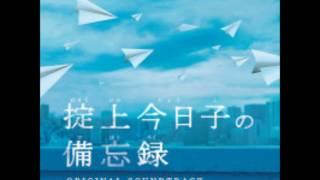 ドラマ「掟上今日子の備忘録」オリジナル・サウンドトラック.