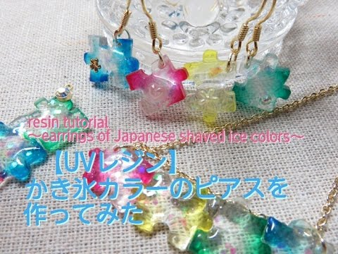 【UVレジン】かき氷カラーのピアスを作ってみた【resin tutorial~earrings of Japanese shaved ice colors~】