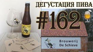 Дегустация пива #162 - бельгийский Schive Tripel от De Schieve! Эксклюзив! Кривой бокал! 18+