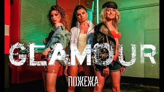 GLAMOUR - ПОЖЕЖА / official music video /