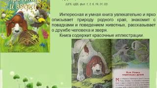Певец русской природы: Михаил Пришвин   (1873 - 1954)