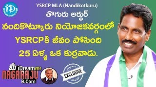 YSRCP MLA (Nandikotkuru) Thoguru Arthur Full Interview    మీ iDream Nagaraju B.Com #351