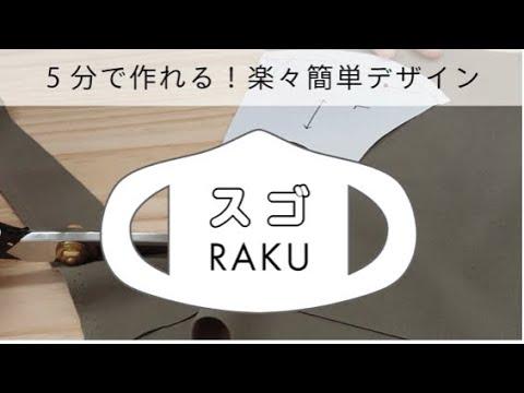 鎌倉シャツのマスクの作り方