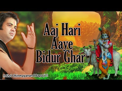 आज हरी आये बिदुर घर    Aaj Hari Aaye Bidur Ghar    Latest Krishna Bhajan #Shri Chinmayanand Bapu Ji