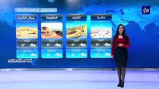 النشرة الجوية الأردنية من رؤيا 30-3-2019