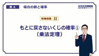 【高校 数学A】 確率17 確率の乗法定理 (13分)