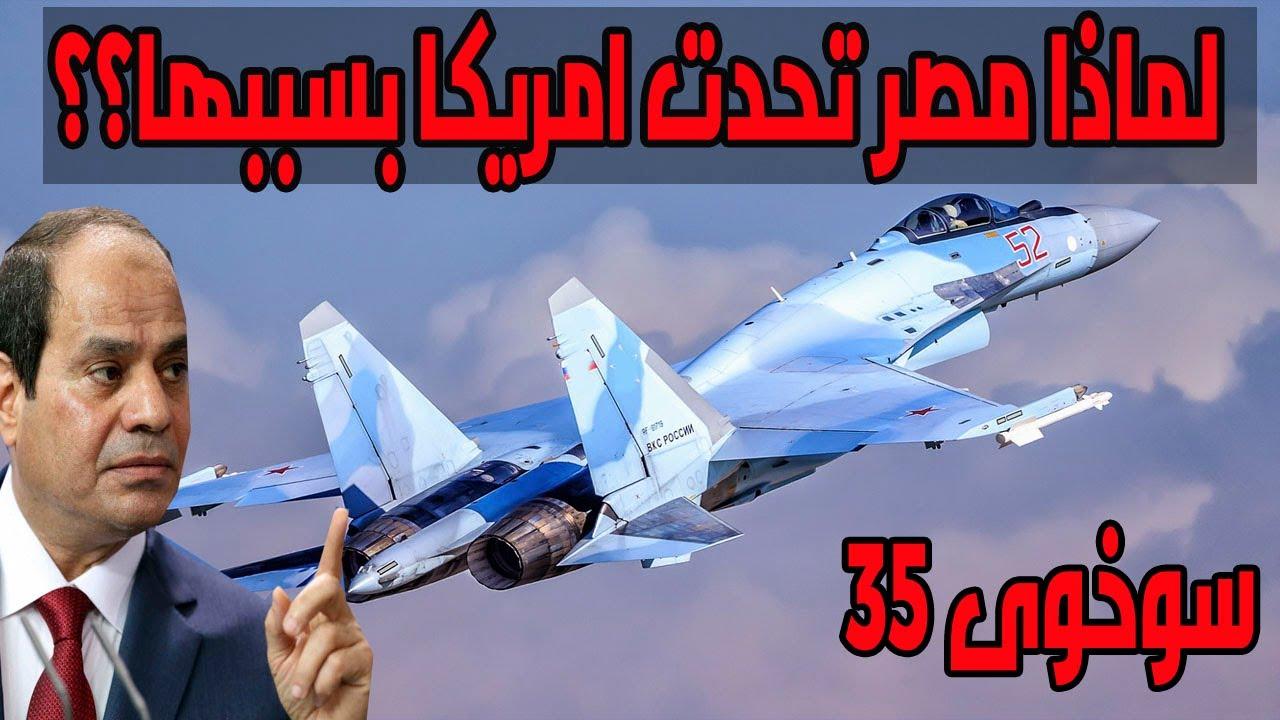 السلام العالمى : اسرار السوخوى 35 لماذا مصر تتمسك ب su 35 ؟؟  تحيا مصر السيسي