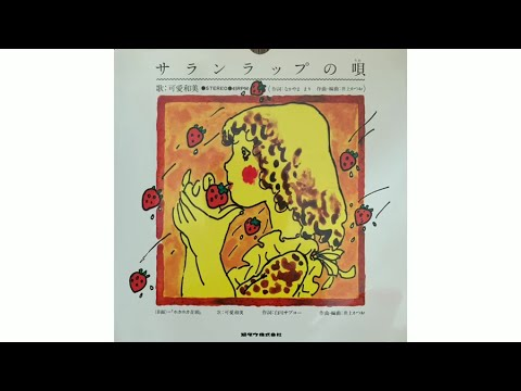可愛和美(Kazumi Kawai)/サランラップの唄(The Song For Saran Wrap)