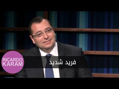 Maa Ricardo Karam - Farid Chedid | مع ريكاردو كرم - فريد شديد