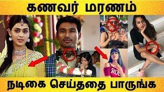 கணவர் மரணம் நடிகை செய்ததை பாருங்க! | Tamil Cinema News | Kollywood Latest
