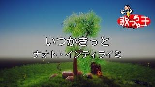 【カラオケ】いつかきっと/ナオト・インティライミ