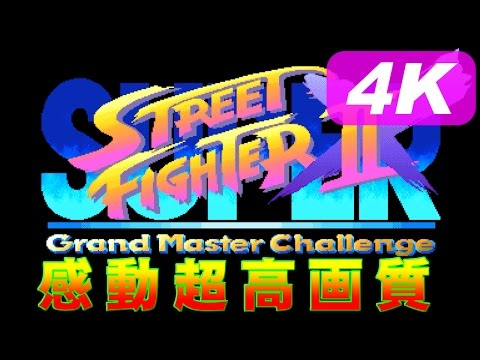[1/3] 4K(3840x2160) - SUPER STREET FIGHTER II Turbo for 3DO