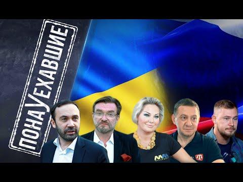ПОНАУЕХАВШИЕ. Русские эмигранты в Украине – от политических до романтических