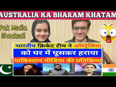 Pakistan Media Reaction On Circket Indian Circket Team Victory On Australia |Pakistani Reaction!