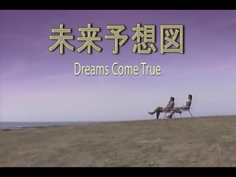 Dreams Come True / J-POP・邦楽 おすすめ曲・PV