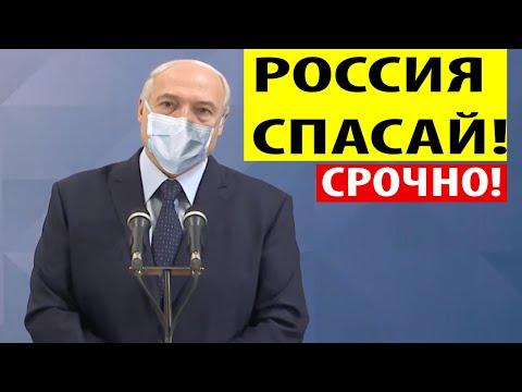 Срочно! Лукашенко ЭКСТРЕННО обратился к России за помощью