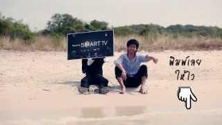 "Samsung SmartTV ""ติดเกาะ"" Digital Campaign Thumbnail"