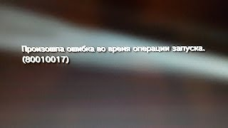 видео Ошибка PSN 80710092 на PS3 -- Решение проблемы!!!