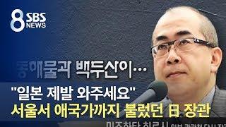 quot일본 제발 와주세요quot 서울서 애국가까지 불…