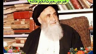 Ayatollah Marashi Najafi on what is one of the best deeds in ones lifetime.