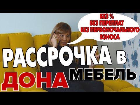 Рассрочка в Дона МЕБЕЛЬ