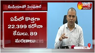 AP Principal Health Secretary Anil Kumar Singhal Press Meet On Covid-19 Update | Sakshi TV