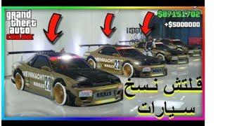 (شغل )GTA 5 قلتش نسخ سيارات كل نص دقيقة سيارة