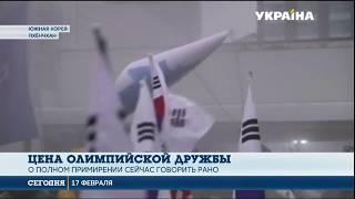 Южная Корея оплатит размещение делегации из Северной Кореи