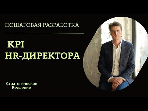 KPI HR-ДИРЕКТОРА. Пример разработки KPI для директора по персоналу