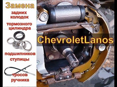 Chevrolet Lanos Замена всех узлов заднего колеса Авторемонт