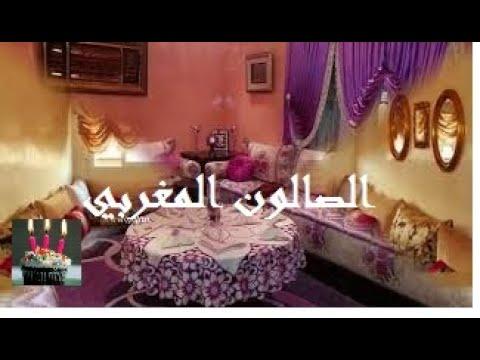 جديد الصالونات المغربية