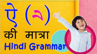 Video ऐ की मात्रा वाले शब्द |  Hindi Vowels Letter Words For Kids & Toddlers | Catrack Kids download MP3, 3GP, MP4, WEBM, AVI, FLV Juni 2018