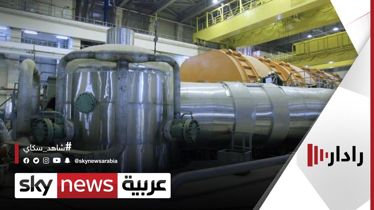 استبعاد التوصل إلى حل لاتفاق إيران النووي  قبل 21 مايو| #رادار  - نشر قبل 5 ساعة