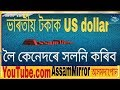 HOW TO CONVERT INDIAN MONEY INTO US DOLLAR IS ASSAMESE