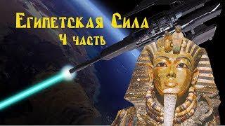 Египетская сила 4 часть. Военные структуры «Древнего» Египта. Пирамиды. Уничтоженные города.