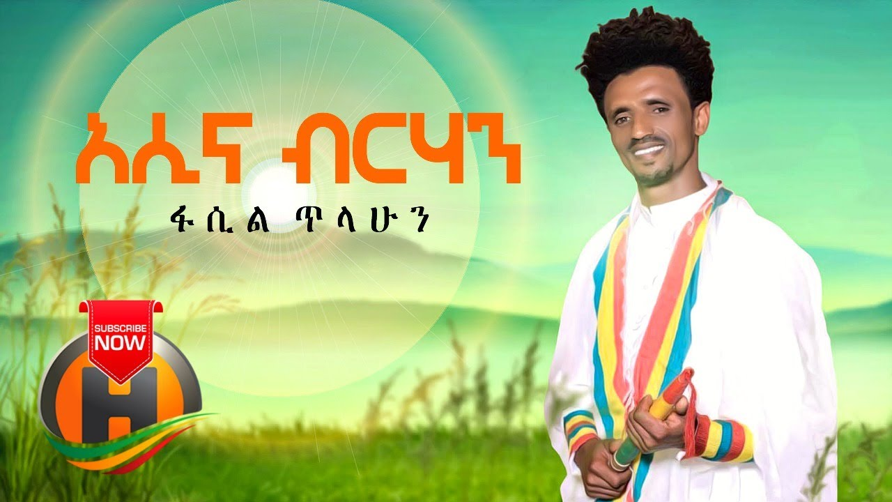 Fasil Tilahun - Asina Birhan | አሲና ብርሃን - New Ethiopian Music 2020 (Official Video)