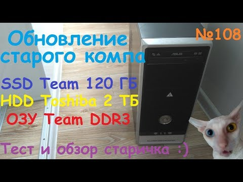 Улучшение ПК Asus M4N68T + AMD Athlon2 + HDD Toshiba 2ТБ + SSD + ОЗУ 6 ГБ, тест возможностей