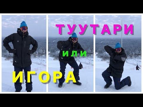 ТУУТАРИ или ИГОРА / Обзор склонов Санкт-Петербурга/Сноуборд и Горные Лыжи в СПБ /