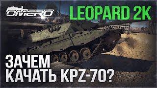 Обзор LEOPARD 2K: Зачем качать KPz-70? НОВИНКА ПАТЧА 1.77 | War Thunder