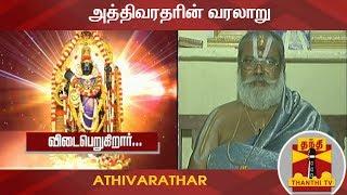 அத்திவரதரின் வரலாறு என்ன? - ரங்கராஜ பட்டர் விளக்கம் | Athivarathar