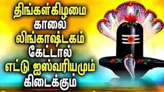 Best Shiavn Tamil Devotional Songs