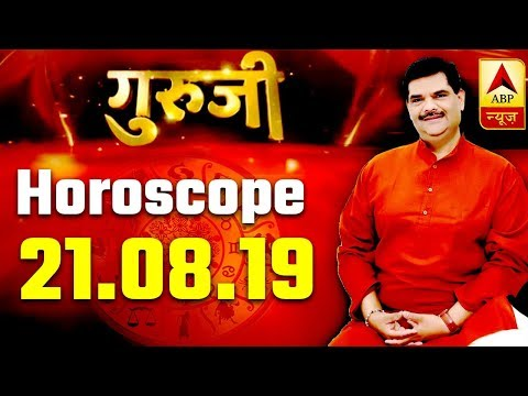 Daily Horoscope With Pawan Sinha: August 21, 2019 | ABP News