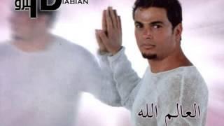 El Alem Allah  Amr Diab عمرو دياب - العالم الله