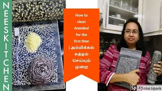 How To Clean Ammikal For The First Timeஅம்மிக்கல் சுத்தம் செய்யும்  முறை   Tips Before Buying
