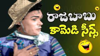 Raja Babu (రాజబాబు) Telugu Old Comedy Scenes..