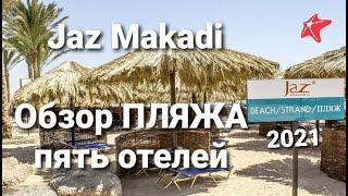 Jaz Makadina 5 Jaz Makadi Star Spa 5 Jaz Makadi обзор пляжа отзывы 2021 Египет Хургада
