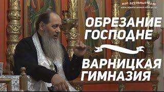 Праздничная проповедь в день Обрезания Господня. Варницкая гимназия.