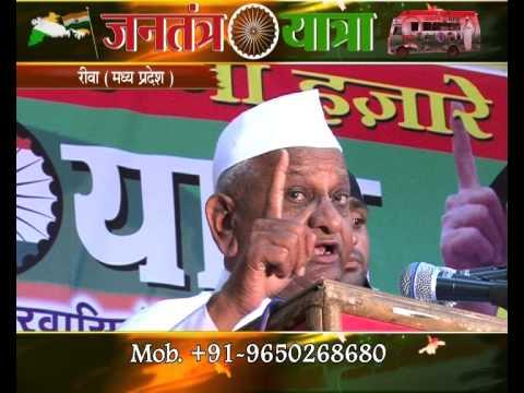 Jantantra Yatra at Rewa, Madhya Pradesh